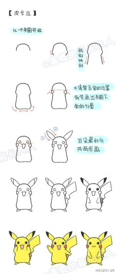e aooae a a c a ae e c c c c c ae a dessin pikachu pikachu drawing