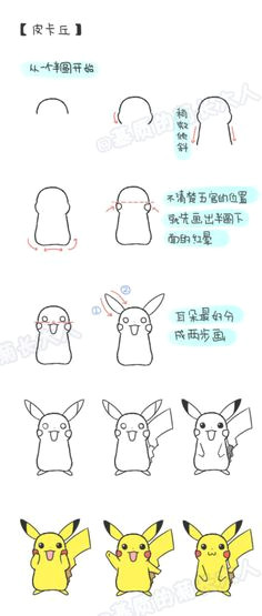 how to draw pikachu ju matrix grew from people