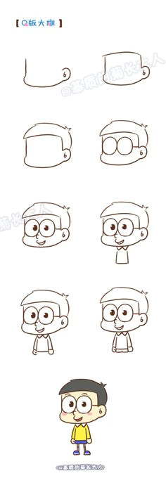 a dream theme tutorial q edition hand painted nobita