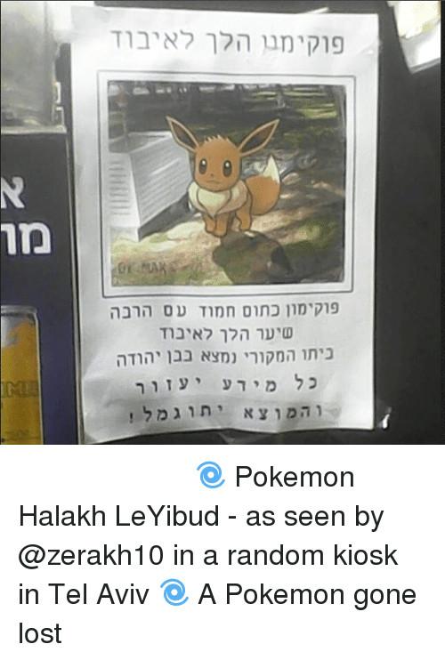 pokemon lost and jewish tlj n7 7e un1719 in nam 0d