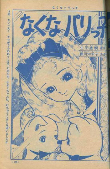 hosokawa chieko updates from my tumblr blog superflat manga drawing shoujo