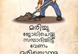 Cartoon Drawing Malayalam 104 Best Verukal Images Malayalam Quotes Best Love Quotes Breathe