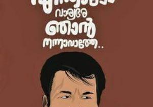 Cartoon Drawing Malayalam 140 Best Malayalam Quotes Images Malayalam Quotes Ducks Breathe