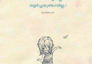 Cartoon Drawing Malayalam 66 Best Malayalam Quotes Images Malayalam Quotes Deep thoughts Ducks