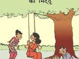 Drawing Cartoon Hindi Shrimatiji Comics In Hindi Hindi Magazine Buy Subscribe Download
